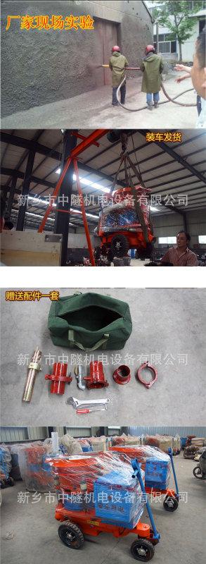重庆丰都PZ-7型干喷机配件厂家