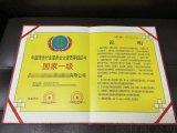 保洁行业服务企业资质证书咨询