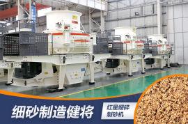 鹅卵石制砂机,2021新型鹅卵石制砂设备,河南红星