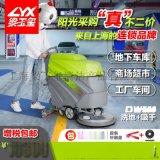 电瓶式洗地机DW560自动洗地机工厂专用洗地机