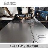 鈑金加工,鈑金機箱機櫃定製,鈑金外殼廠家南京