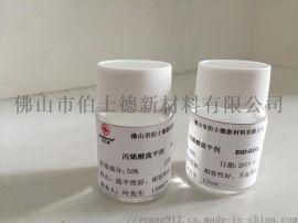 供应伯士德涂料用丙烯酸酯流平剂0358