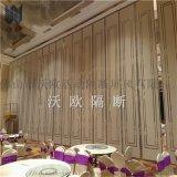 廣東85型酒店,會議室活動隔斷屏風生產廠家