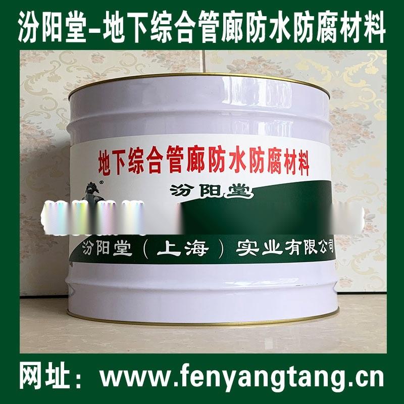 地下综合管廊防水防腐材料、生产销售、厂家直供