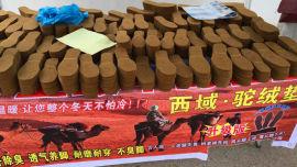 跑江湖暴利产品西域驼绒鞋垫10元5双模式供应商