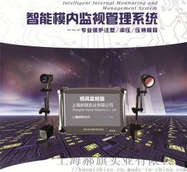 模具监视器 注塑机模具保护器 模具监控系统 模内监控