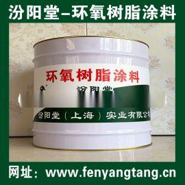 环氧树脂涂料、良好的防水性、耐化学腐蚀性能