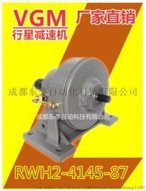 RWH2-4145-87台湾滚柱减速机