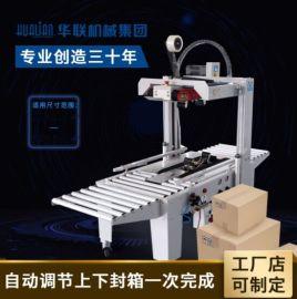华联全自动气动封箱机50mm透明胶带封箱打包机胶布封箱机5050Q