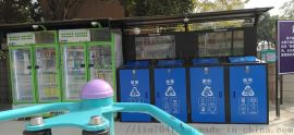 社区垃圾分类柜积分领消费品