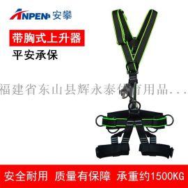 安攀含胸升08033F全身安全带消防救援攀岩