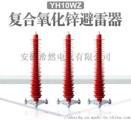HY10WZ-108/281安徽希然-氧化避雷器