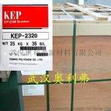 供應韓國錦湖乙丙膠2320、EPDM KEP2320