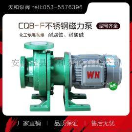 天和 CQB-F衬氟磁力泵 防腐蚀耐酸碱化工离心泵