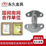 户外母线固定金具MWP-104 矩形平放母排宽度