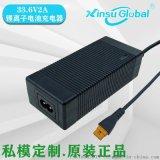 33.6V2A电动冲浪板防水锂电池充电器