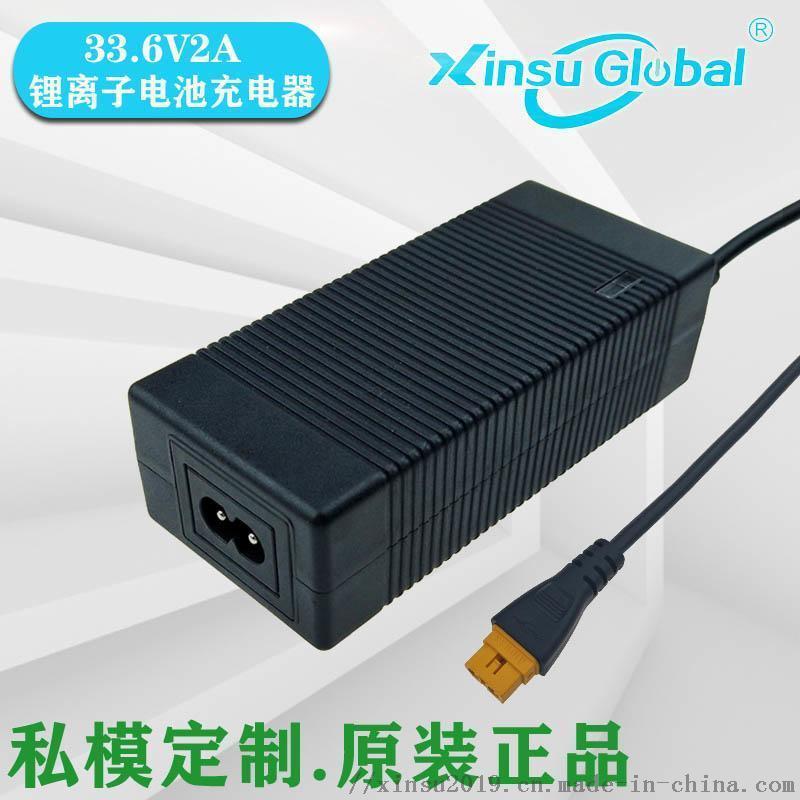 33.6V2A电动冲浪板防水**电池充电器