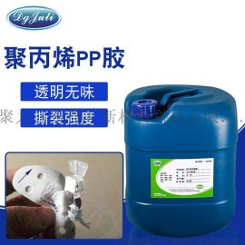 PP专用胶水-聚丙烯塑料胶水用聚力胶业免费试样