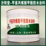 甲基丙烯酸甲酯防水塗料、良好的防水性