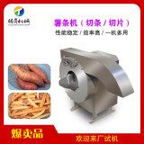 大型專業高速薯條切割器