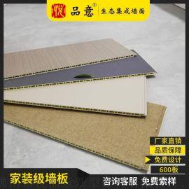 PVC家装护墙板 竹木纤维集成墙板