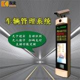 自动车辆管理系统, 人脸识别系统闸机, 智能访客系统