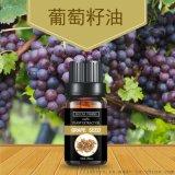 葡萄籽油 基础油 基底油 化妆品原料 单方精油