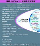 代理ISOCOM全系列光耦