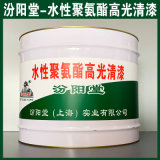 水性聚氨酯高光清漆、厂商现货、水性聚氨酯高光清漆