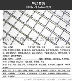 武汉东西湖不锈钢轧花网/304筛网子30米一卷