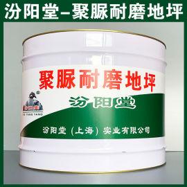 聚脲耐磨地坪、生产销售、聚脲耐磨地坪、涂膜坚韧