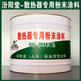 散热器  粉末涂料、防水,防漏,性能好