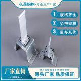 高强铝镁锰板铝合金支架 铝镁锰板支座生产厂家