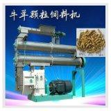 饲料加工设备,反刍动物牛羊饲料颗粒生产线