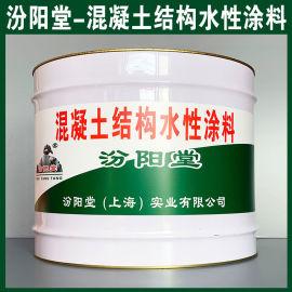 混凝土结构水性涂料、生产销售