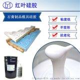 建筑构件模具硅胶 液体材料