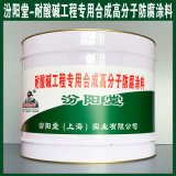 耐酸鹼工程專用合成高分子防腐塗料、生產銷售