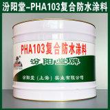 PHA103复合防水涂料、生产销售、涂膜坚韧