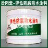 弹性防腐防水涂料、涂膜坚韧、弹性防腐防水涂料
