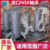 潜水搅拌机 污水混合搅拌器 进口NSK轴承 兰江