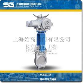 SGB973X电动对夹刀闸阀
