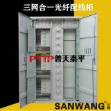 432芯三網合一(共建共用)ODF光纖配線架