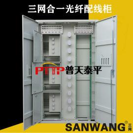432芯三网合一(共建共享)ODF光纤配线架