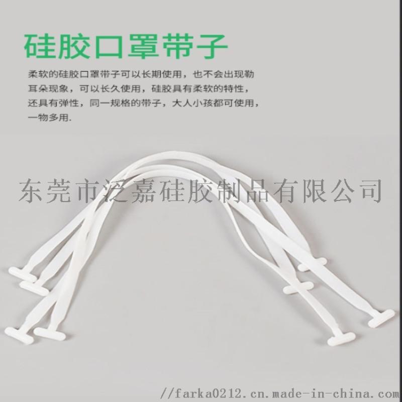 廠家直銷4mm防水矽膠口罩繩鬆緊繩 矽膠耳帶