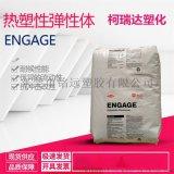 原包POE 8200 耐老化 高流動 PP增韌劑