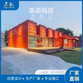 厂家定制 集装箱房屋 可移动 集装箱食堂 活动房