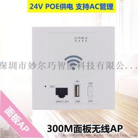 300M别墅无线路由器AC管理24VPOE路由器