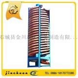 金砂粗選螺旋溜槽 BLL900型螺旋溜槽