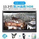 便携显示器13.3寸2K手机笔记本金属机身外接屏幕