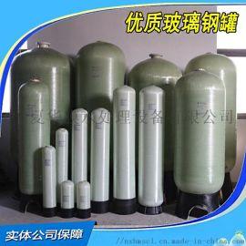 防腐蚀离子交换软水设备过滤容鑫泰玻璃钢罐树脂罐